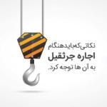 شرکت جرثقیل غلامی - ارائه خدمات اجاره جرثقیل در تهران - 09121555600