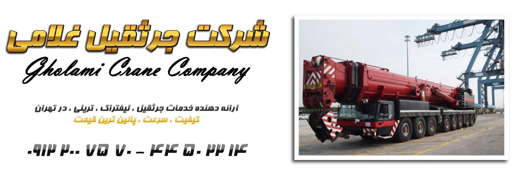 اجاره جرثقیل غلامی - ارائه خدمات اجاره جرثقیل در تهران - 09122007570