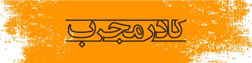اجاره جرثقیل غلامی - ارائه خدمات کرایه جرثقیل در تهران - ۰۹۱۲۲۰۰۷۵۷۰